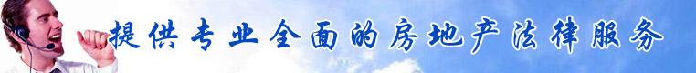 上海房产律师网 咨询热线 15800502572 网址 http://www.paoup.com