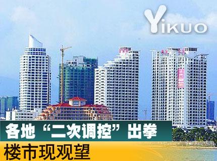关于进一步加强本市房地产市场调控加快推进住房保障工作的若干意见-上海市房产新政实施细则